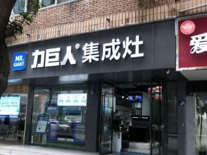 力巨人集成灶四川资阳专卖店