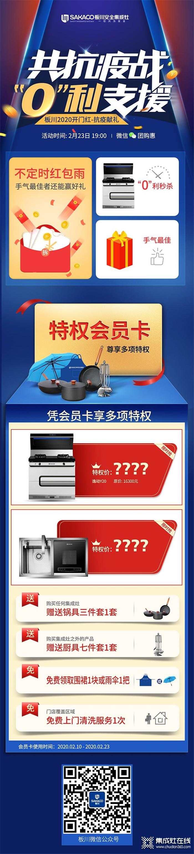 """板川安全集成灶与您""""0""""利支援,共抗疫情!"""