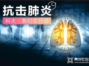 力挺武汉,共战疫情 感谢伸出援手的厨电企业(二) 科大