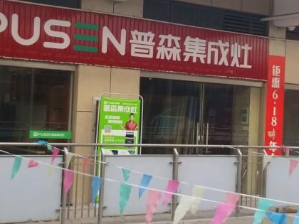 普森集成灶浙江宁波专卖店