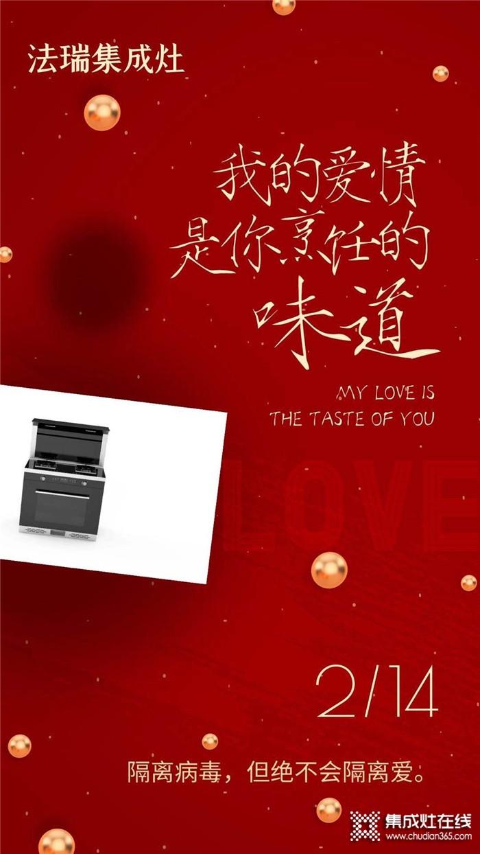 法瑞集成灶,情人节给你爱情的烹饪味道!