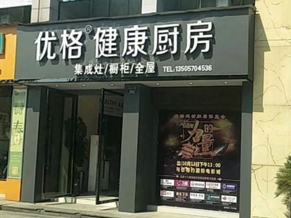 优格健康厨房浙江龙游县专卖店