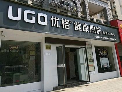 优格健康厨房浙江衢州专卖店