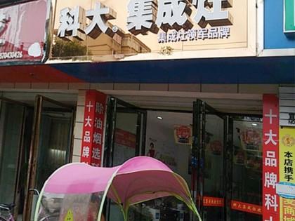 科大集成灶江西宜黄县专卖店