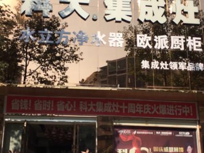 科大集成灶江西南城县专卖店