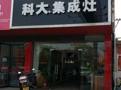 科大集成灶江西龙南县专卖店