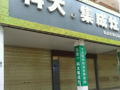 科大集成灶江西瑞金市专卖店