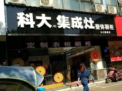 科大集成灶九江浔阳区专卖店
