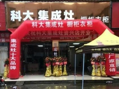 科大集成灶江西上高县专卖店