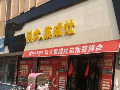 科大集成灶江西丰城市专卖店