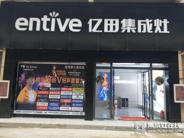 亿田集成灶贵州沿河县专卖店