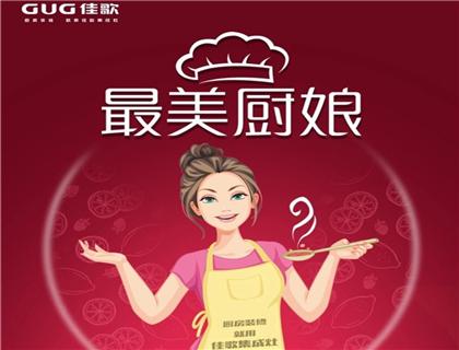 """佳歌集成灶""""最美厨娘""""评选活动开始了,来参加吧!"""