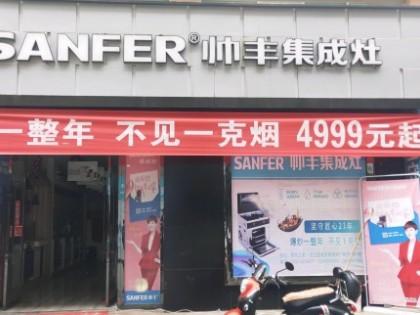 帅丰集成灶甘肃平凉专卖店