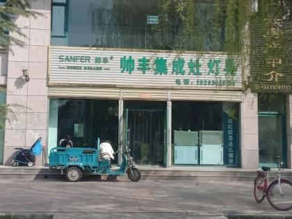 帅丰集成灶甘肃临夏专卖店