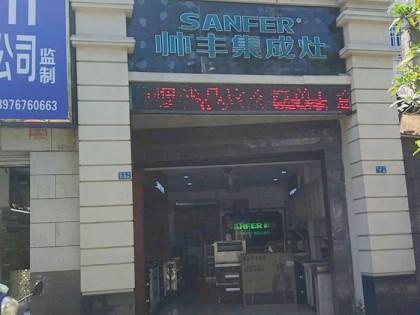 帅丰集成灶海南海口专卖店