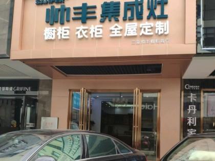 帅丰集成灶海南三亚专卖店