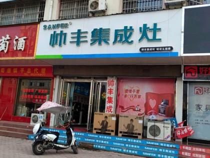 帅丰集成灶南阳镇平县专卖店