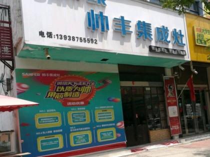 帅丰集成灶新乡延津县专卖店
