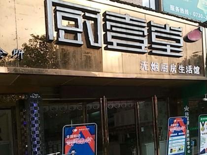 厨壹堂集成灶岳阳湘阴县专卖店