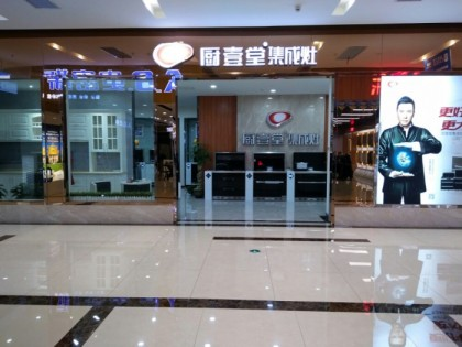 厨壹堂集成灶湖南怀化专卖店