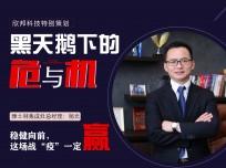 """雅士林集成灶总经理杨光:稳健向前,这场战""""疫""""一定赢"""