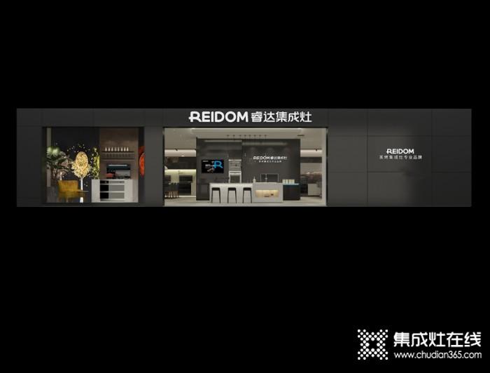睿达集成灶最新专卖店设计效果图