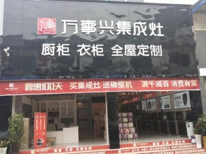万事兴集成灶贵州贵阳商储建材城店