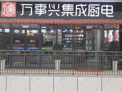 万事兴集成灶贵州贵阳西南商贸城店
