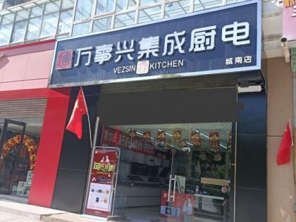 万事兴集成灶青海西宁专卖店