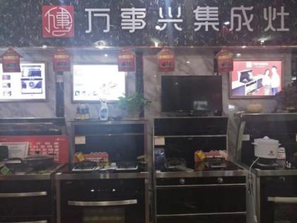 万事兴集成灶山东淄博专卖店