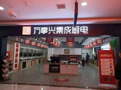 万事兴集成灶陕西咸阳专卖店