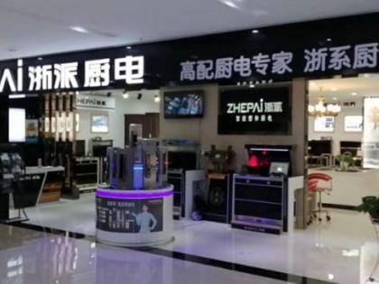 万事兴集成湖北赤壁专卖店