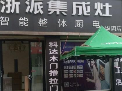 浙派集成灶陕西华阴市专卖店
