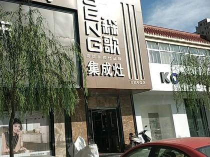森歌集成灶银川灵武市专卖店