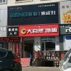 森歌集成灶内蒙古牙克石市专卖店 (3播放)