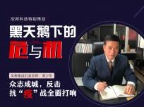 """优格集成灶总经理黄少华:众志成城,反击抗""""疫""""战全面打响"""