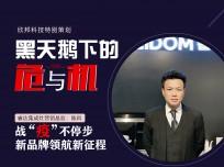 """睿达集成灶营销总监陈科:战""""疫""""不停步,新品牌领航新征程"""
