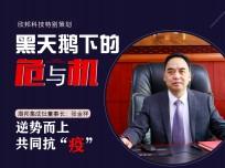 """潮邦集成灶董事长张金祥:逆势而上,共同抗""""疫"""" (2播放)"""