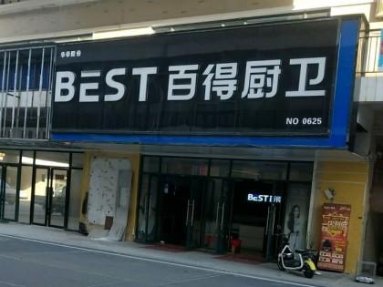 百得厨卫亳州利辛县专卖店