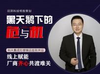 科大集成灶营销总监张洪滔:线上赋能,厂商齐心共渡难关 (22播放)