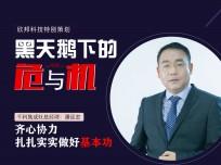 千科集成灶总经理潘远宏:齐心协力,扎扎实实做好基本功 (6播放)