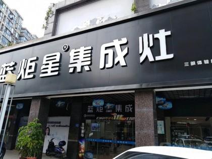 蓝炬星集成灶福建三明专卖店