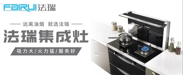 法瑞集成灶,解决你对厨房电器选择的迷惘~ (1370播放)