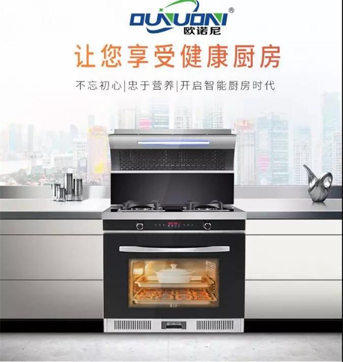 """""""上得厅堂下得厨房""""的欧诺尼集成灶,开启你厨房的智能时代,你还不心动吗 (1419播放)"""