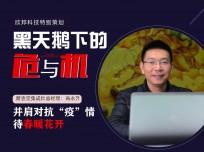 厨壹堂集成灶总经理高永升:品牌的力量,顺势而为共度时艰
