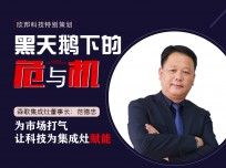 森歌集成灶董事长范德忠:为市场打气,让科技为集成灶赋能