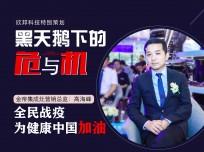 金帝集成灶营销总监:高海峰  全民战疫,为健康中国加油 (21播放)