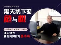 尼泰集成灶董事长王再丰:齐心协力,扎扎实实做好基本功 (25播放)