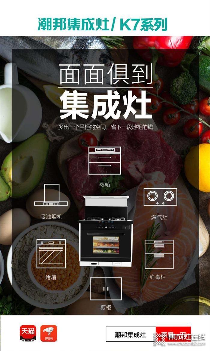 潮邦K7集成灶强势上线!集多种功能一体的万能集成灶,厨房的事儿他都行!