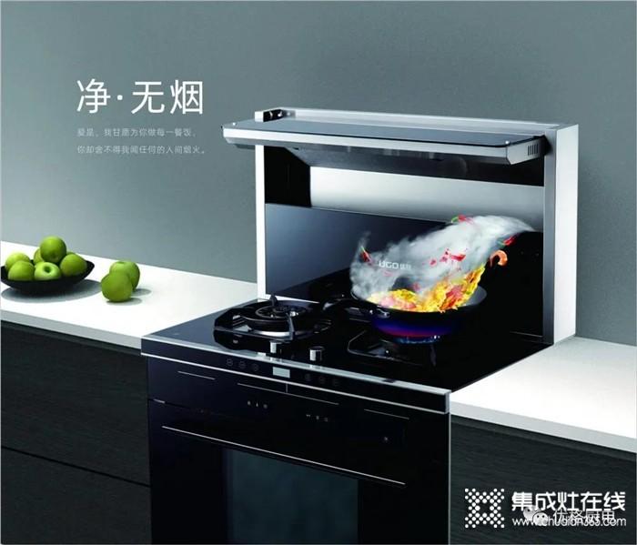 优格集成灶,把你的厨房安排成你理想中的样子,让你的生活有滋有味